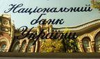 Новий голова НБУ: Порошенко має двох кандидатів