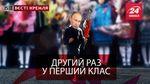 Вєсті Кремля. Першокласник Путін. Головний геєборець Росії