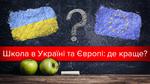Чим європейська освіта відрізняється від української
