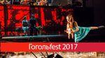 Гогольfest 2017 в Киеве: цены и новые программы мероприятий