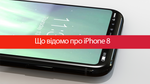 Презентация iPhone 8: цены и характеристики