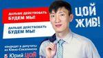 """У Росії """"ожив"""" Цой: резонансна політреклама з'явилася у мережі"""