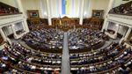 Президент запропонував дату скасування депутатської недоторканності