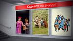 Планы на выходные: куда пойти 8-10 сентября в Киеве