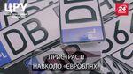 Украинское автолобби: кому и почему невыгодны низкие ставки за растаможивание