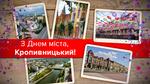 День міста Кропивницького: ТОП-7 найцікавіших локацій для туриста