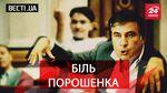 Вєсті.UA. Порошенко потрапив у цугцванг. Чого найбільше бояться українці