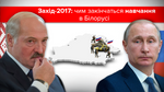"""Військові навчання """"Захід-2017"""": чого не досягне Путін в Білорусі"""