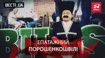 Вести.UA. Кто украл паспорт Саакашвили. Оскар для несравненной Тимошенко