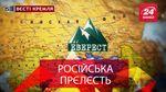 Вєсті Кремля. Росія захопила Еверест. Криза російської пропаганди
