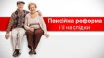 Пенсійна реформа і трудовий ринок: можливості для пенсіонерів