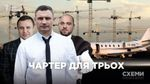 Мені запропонували – я погодився, – Кличко щодо польоту чартером із столичними забудовниками