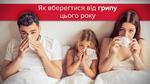 На порозі нової епідемії грипу: про симптоми і ліки проти нього