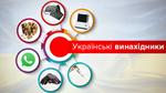 7 современных изобретений украинцев, которые способны изменить мир