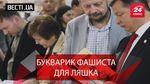 Вести.UA. Культурное начало Ляшко. Грузинский цирк для Филатова