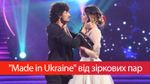 """""""Танці з зірками 2017"""" 4 випуск: українські танці в сучасному виконанні"""