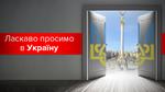 Кто может приехать в Украину без виз: инфографика