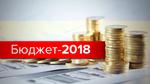 Бюджет-2018: куда пойдут наши деньги