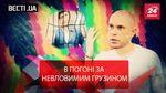 Вести.UA. Грандиозные обещания Кивы. Украинский МИД против КНДР