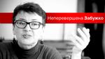 День рождения Забужко: ТОП-9 цитат, стоящих вашего внимания