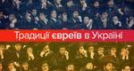 Рош Ха-Шана, или Еврейский новый год и другие традиции иудеев в Украине