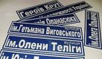 Києвом пройде нова хвиля декомунізації: перейменують низку вулиць