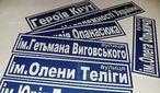 по Киеву пройдет новая волна декоммунизации: переименуют ряд улиц