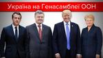 Что говорили об Украине на Генассамблее ООН: главные тезисы