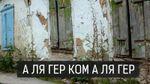 Почему мэр Глухова стал объектом уголовных производств: шокирующее расследование