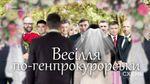 Из первых лиц развлекались на свадьбе генпрокурорского сына