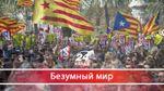 """Битва за Каталонию и """"полное уничтожение КНДР"""""""