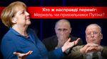 Меркель forever: про закономірності і сюрпризи виборів у Німеччині