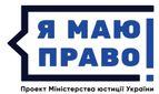 Минюст запустил проект, который научит украинцев защищать свои права