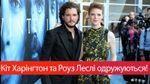 """Кіт Харінгтон і Роуз Леслі з """"Гри престолів"""" офіційно підтвердили заручини"""