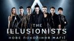Справжня магія: в Києві вперше покажуть найкасовіше бродвейське шоу The Illusionists