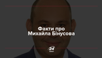 Михайло Бінусов: ким був депутат, якого розстріляли в Черкасах