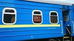 Пожар произошел в поезде Измаил – Киев