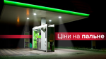 Цены на топливо ползут вверх: как отличаются цены на АЗС в разных областях