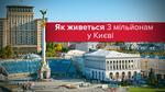 Больше населения Литвы: сколько людей проживает в Киеве