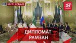 """Вєсті Кремля. Новий дипломатичний провал РФ. Сила російського """"хакерства"""""""