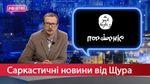 """Саркастические новости от Щура: Почему Порошенко – это хороший """"ИГИЛ"""". Что такое Kononenko"""