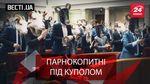 Вести.UA. Ирина Луценко искала в Раде козла. Украинский Болливуд