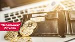 Биткойн в Украине: когда и как легализуют криптовалюту