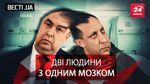 Вести.UA. Нетипичное отличие террористов. Духовно пробужденная Тимошенко