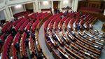 На прогулах народних депутатів заощадили кругленьку суму
