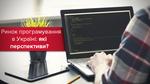 Хороший програміст, погані податки: як Україні стати світовим лідером на ринку програмування