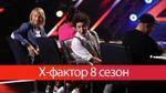 Х-фактор 8 сезон 7 выпуск: кто принес гуся и зацеловал Олега Винника во Львове