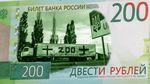 Самые смешные мемы недели: двухсотый рубль и почему плачет Google-переводчик