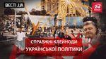 Вести.UA. Символ украинской политики. Зубы Гелетей – нога Парасюка