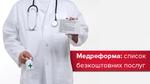 Какие медицинские услуги будут бесплатными после реформы: список
